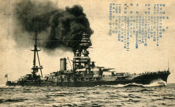 Photograph of battleship Ise