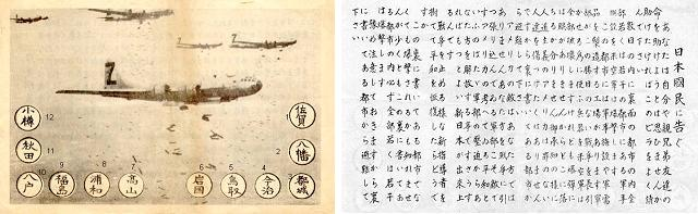 Reproduction of leaflet dropped over Japan