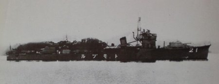 Photograph of IJN Tomozuru